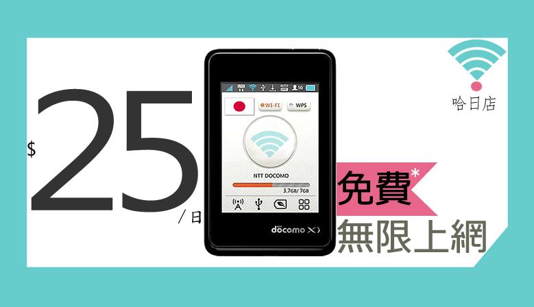 alan322hk哈日店-日本旅行上網-租借服務