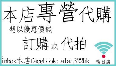alan322hk哈日店
